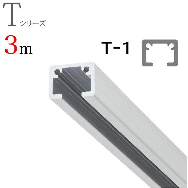 ピクチャーレール T-1(T1) 3m 天井付けセット フック2個付き ホワイト TOSO トーソー