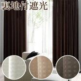 裏地付き遮光カーテン 8サイズ均一価格 形態安定加工 カーテン 遮光【送料無料】