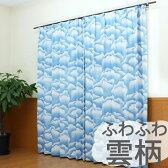 【送料無料】雲柄 遮光カーテン 2枚組 3サイズ同一価格