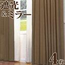 [送料無料] 遮熱カーテン 防音カーテン 遮光カーテン (カーテン 遮光) の三つの機能を備えた カーテン と ミラーカーテン (ミラーレース) のお買い得セット送料無料 遮音 遮熱 遮光カーテン (1級)にミラーカーテンをプラス 4枚組