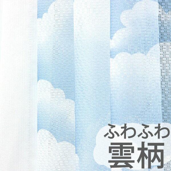 カーテン ミラーレース 雲柄 レースカーテン 2枚組 かわいい
