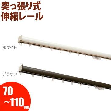 フィットワン ワンタッチ カーテンレール 突っ張りタイプのテンションレール 70cm〜110cm