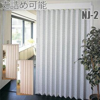 アコーディオンドアNJ-2既製サイズ幅200cm×高さ174cm3柄から伸縮レールタイプ(アコーデオンドア)