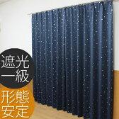 遮光1級カーテン 星柄遮光カーテン 【送料無料】