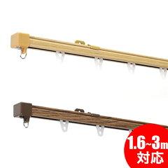 カーテンレール シングル 日本製 角形 伸縮 シングル 1.6〜3m 超お買い得の伸縮レール 最短即日...