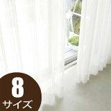 【送料無料】ミラーカーテン 8サイズ均一価格 夜も透けにくいミラーレースカーテン UVカット