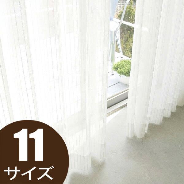 ミラーカーテン 11サイズ均一価格 夜も透けにくいミラー レース カーテン ミラー UVカット 遮熱 ストライプ