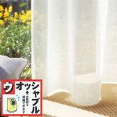 3サイズ均一価格のミラーカーテン ミラーレースカーテン (レースカーテン)