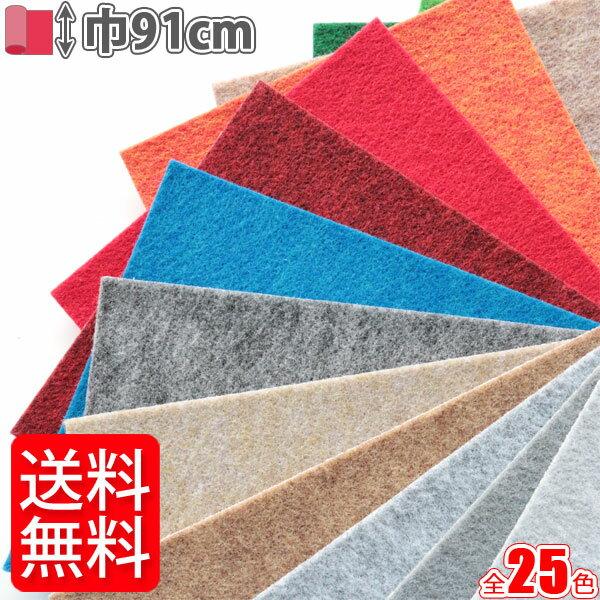 パンチカーペット 幅91cm リックパンチ スタンダード 切り売り 全25色 レッドカーペット ニードルカーペット ニードルパンチ 日本製 「10cm単位」