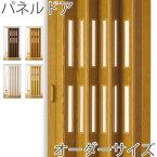 パネルドア (窓付き アコーディオンドア) クレア オーダー製品 幅174cm×丈221cm〜240cm 4色から