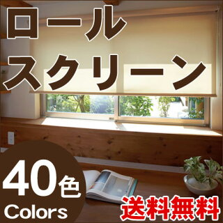 ロールスクリーンロールカーテンTOSOロールスクリーンコルト標準タイプ幅51~80cm×丈401~440cm