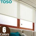 遮熱ロールスクリーン TOSO コルトエコ ウォッシャブル TR-4208〜TR-4213 幅51〜80cm×丈161〜200cm ロールカーテン 1
