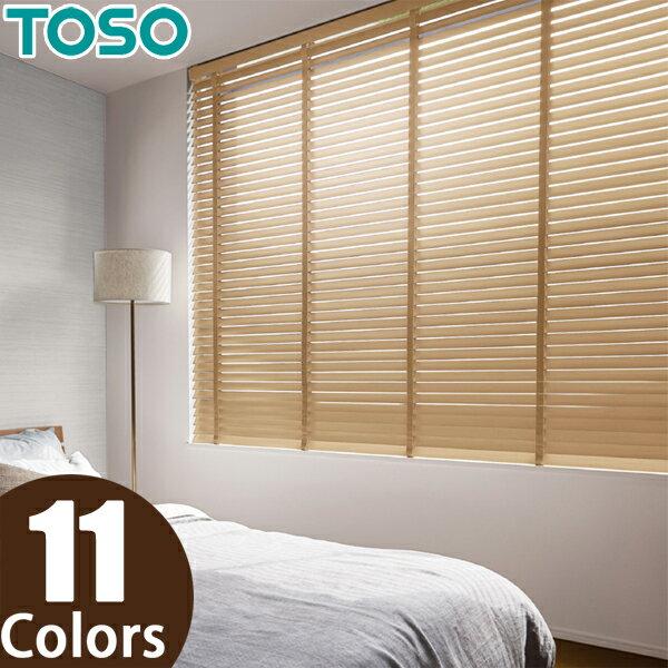 木製ブラインド トーソー コルト ウッドブラインド 幅141〜160cm×丈50〜100cm ループコードタイプ スラット幅50mm
