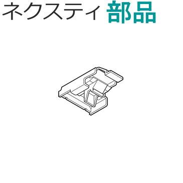 カーテンレール ネクスティ用 天井付けシングルブラケット ネクスティ用部品 TOSO