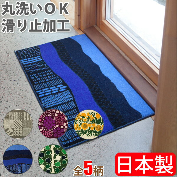 玄関マット Kobe Muoto Collection 日本製 洗える マット 屋内 かわいい 室内 おしゃれ モダン 45cm×75cm