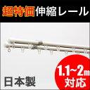 伸縮 カーテンレール ダブルタイプのカーテンレール 1.1m〜2.0m (日本製) 2