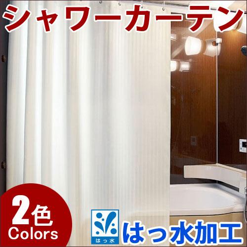 シャワーカーテン リリカラ ファブリックデコ FD51559~FD51560 ヒダなしカーテン 幅~160cm×丈101~120cm