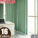 オーダーカーテン 遮光カーテン リリカラ SALA LS-61392〜LS-61407 1.5倍ヒダ レギュラー縫製 幅30〜56cm×丈101〜120cm
