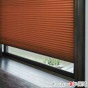 ニチベイ もなみ プリーツスクリーン M8093〜M8097 シングルスタイル コード式 カガリ 幅121〜160cm×丈141〜180cm オーダー サイズ 和風 スクリーン カーテン