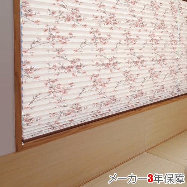 ニチベイ もなみ プリーツスクリーン M8098 シングルスタイル ループコード式 桜ほのか 幅30〜80cm×丈141〜180cm オーダー サイズ 和風 スクリーン カーテン