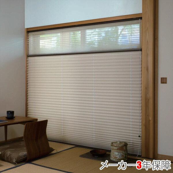 プリーツスクリーン ニチベイ もなみ M8083〜M8085 ツインスタイル ループコード式 コビシ 幅81〜120cm×丈141〜180cm