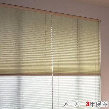 プリーツスクリーン ニチベイ もなみ M8057・M8058 ツインスタイル ワンチェーン式 おぼろ 幅81〜120cm×丈141〜180cm オーダー サイズ 和風 スクリーン カーテン