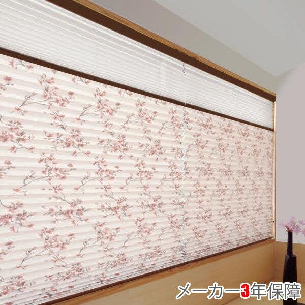 もなみ プリーツスクリーン ニチベイ M8098 ツインスタイル ワンチェーン式 桜ほのか 幅161〜200cm×丈141〜180cm オーダー サイズ 和風 スクリーン カーテン