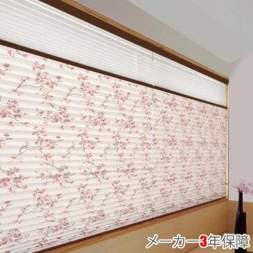 プリーツスクリーン ニチベイ もなみ M8098 ツインスタイル チェーン式 桜ほのか 幅81〜120cm×丈61〜100cm オーダー サイズ 和風 スクリーン カーテン