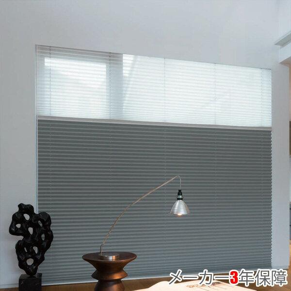 プリーツスクリーン もなみ ニチベイ M8139〜M8141 ツインスタイル チェーン式 セレネ 幅161〜200cm×丈101〜140cm オーダー サイズ 和風 スクリーン カーテン