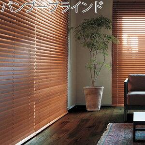 ポポラ バンブーブラインド POPOLAシリーズに、地球にやさしいエコ素材「竹」を使用したバンブ...