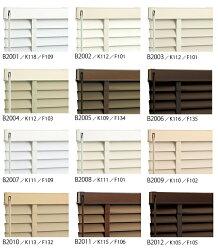 ニチベイブラインドクオラグランツ50B2001~B2027ループコード式幅121~140cm×丈261~280cm