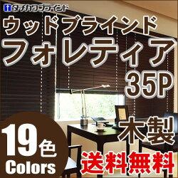タチカワ木製ブラインドフォレティア35P幅101cm~120cm×丈161cm~180cmラダーコード仕様