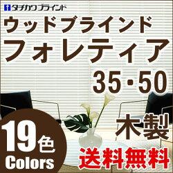 タチカワ木製ブラインドフォレティア35・50幅181cm~200cm×丈161cm~180cmラダーコード仕様