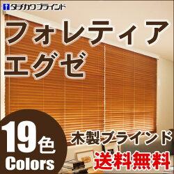 タチカワ木製ブラインドフォレティアエグゼ50・35幅81cm~100cm×丈281cm~300cm