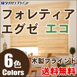 タチカワ木製ブラインドフォレティアエグゼエコ50幅121cm~140cm×丈101cm~120cm