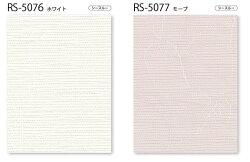 ロールスクリーンタチカワラルクrs5076~rs5077標準タイプユキミ幅161~200cm×丈30~49cm
