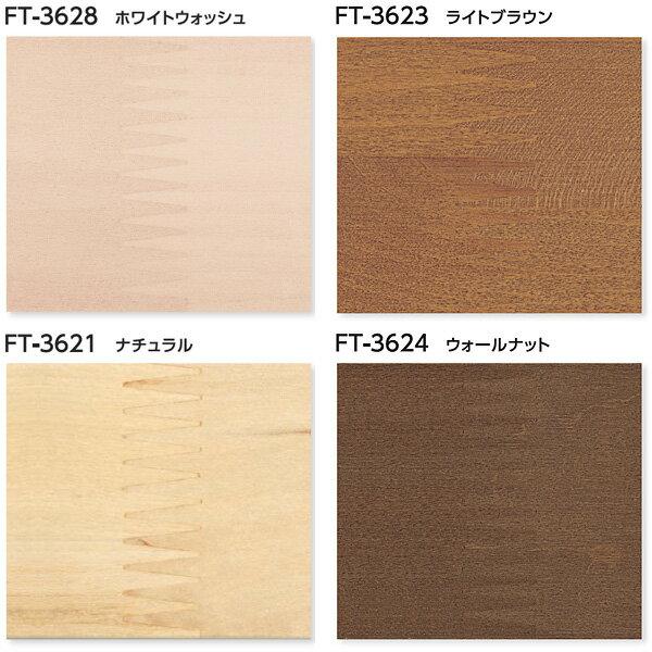 立川ブラインド工業タチカワブラインド『フォレティアタッチエコ50』
