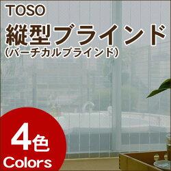 TOSO縦型ブラインド(バーチカルブラインド)デュアルシーズアリア羽幅80mm幅161~200cm×丈141~180cm