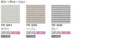 トーソー(TOSO)ロールスクリーンカイトグリーンガード幅51~80cm×丈281~300cm