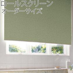 トーソー(TOSO)ロールスクリーン浴室遮光遮光2級幅121~160cm×丈121~160cm