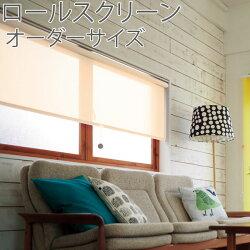 遮熱ロールスクリーンTOSOコルトエコウォッシャブル幅161~200cm×丈321~360cmロールカーテン