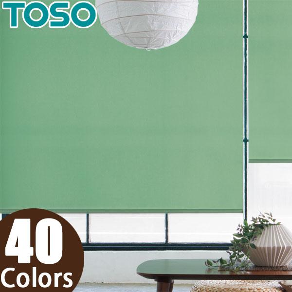 トーソー(TOSO) ロールスクリーン 小窓タイプ コルト 標準タイプ TR-4441〜TR-4480 幅81〜120cm×丈201〜240cm