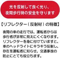MIKIHOUSE(ミキハウス)★【ダブルB】リフレクター
