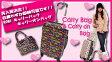 【お取り寄せ商品】RONI(ロニィ)★Carry Bag キャリーバッグ