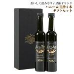 ハニー&黒酢2本ギフトセット