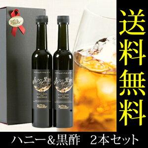 【黒酢ドリンク】ハニー&黒酢 2本ギフトセット【1本300ml 5倍希釈】【飲みやすい ダイエット ...