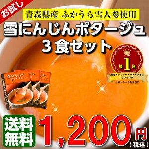 にんじん ポタージュ ユキポタ レトルト