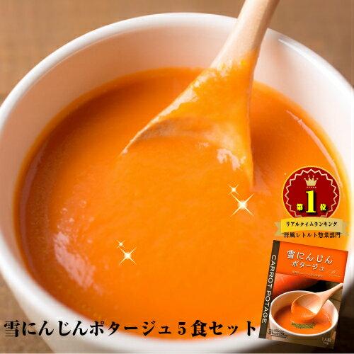洋風惣菜, スープ  5(150g5)
