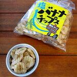 ナガトク塩バナナチップス210g【バナナチップスバナナチップフィリピン産お菓子おつまみ】