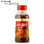 フーチャンから揚げの素(200ml)【木戸食品】